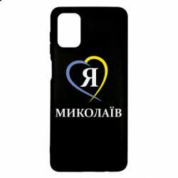 Чехол для Samsung M51 Я люблю Миколаїв