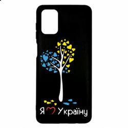 Чехол для Samsung M51 Я люблю Україну дерево