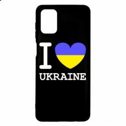Чохол для Samsung M51 Я люблю Україну