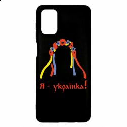 Чехол для Samsung M51 Я - Українка!