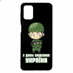 Чехол для Samsung M51 З днем захисника України, солдат