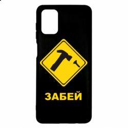 Чохол для Samsung M51 Забей