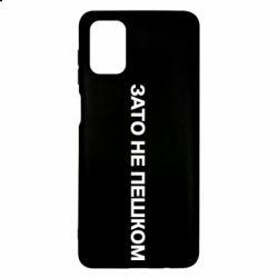 Чехол для Samsung M51 Зато не пешком
