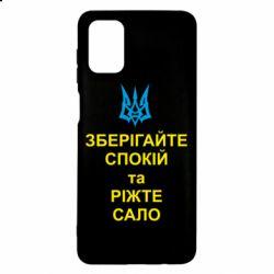 Чехол для Samsung M51 Зберігайте спокій та ріжте сало