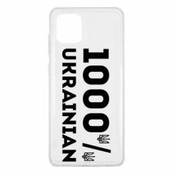 Чохол для Samsung Note 10 Lite 1000% Українець