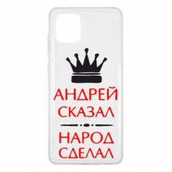 Чехол для Samsung Note 10 Lite Андрей сказал - народ сделал