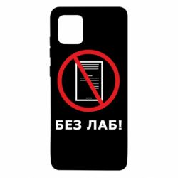 Чохол для Samsung Note 10 Lite Без лаб!