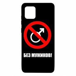 Чохол для Samsung Note 10 Lite Без мужиків!