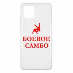 Чохол для Samsung Note 10 Lite Бойове Самбо