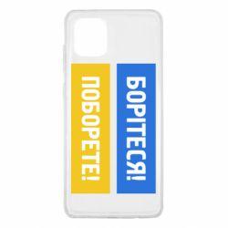 Чехол для Samsung Note 10 Lite Борітеся! Поборете!