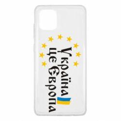 Чохол для Samsung Note 10 Lite Це Європа