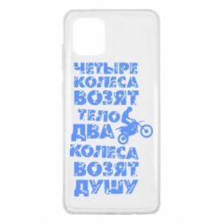 Чохол для Samsung Note 10 Lite Чотири колеса возять тіло, а два колеса возять душу