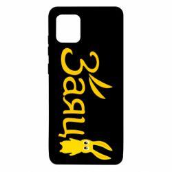Чохол для Samsung Note 10 Lite Cute hare
