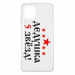 Чохол для Samsung Note 10 Lite Дідусь 5 зірок