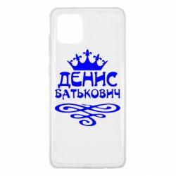 Чохол для Samsung Note 10 Lite Денис Батькович