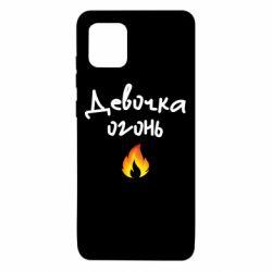 Чехол для Samsung Note 10 Lite Девочка огонь