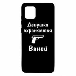 Чехол для Samsung Note 10 Lite Девушка охраняется Ваней