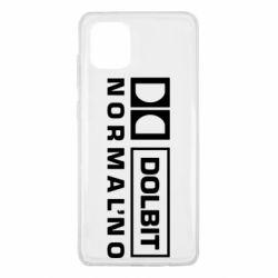 Чехол для Samsung Note 10 Lite Dolbit Normal'no