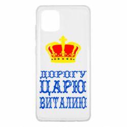 Чохол для Samsung Note 10 Lite Дорогу цареві Віталію