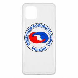 Чохол для Samsung Note 10 Lite Федерація Бойового Самбо Україна