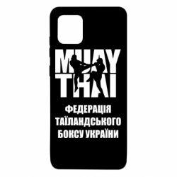 Чехол для Samsung Note 10 Lite Федерація таїландського боксу України