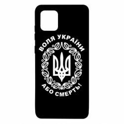 Чохол для Samsung Note 10 Lite Герб України з візерунком