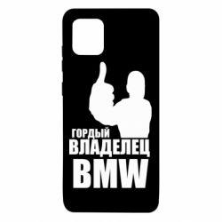 Чохол для Samsung Note 10 Lite Гордий власник BMW