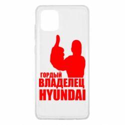 Чохол для Samsung Note 10 Lite Гордий власник HYUNDAI