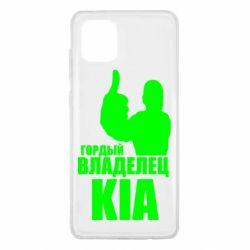 Чохол для Samsung Note 10 Lite Гордий власник KIA