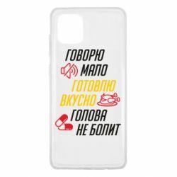 Чехол для Samsung Note 10 Lite Говорю мало, Готовлю вкусно, Голова не болит