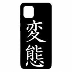 Чехол для Samsung Note 10 Lite HENTAI (JAP)