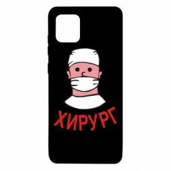 Чехол для Samsung Note 10 Lite Хирург