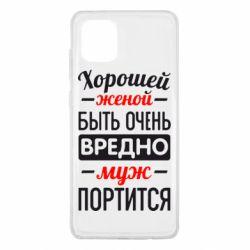 Чохол для Samsung Note 10 Lite Хорошейе дружиною бути шкідливо
