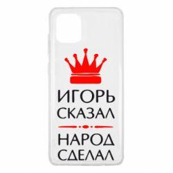 Чехол для Samsung Note 10 Lite Игорь сказал - народ сделал