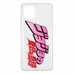 Чехол для Samsung Note 10 Lite JoJo's Bizarre Adventure logotype