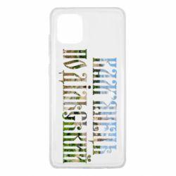 Чехол для Samsung Note 10 Lite Кам'янець - Подільський