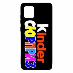 Чехол для Samsung Note 10 Lite Kinder СЮРПРИЗ