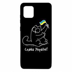 Чехол для Samsung Note 10 Lite Кіт Слава Україні!