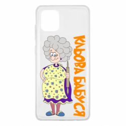 Чехол для Samsung Note 10 Lite Клевая бабушка со скалкой