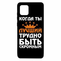 Чехол для Samsung Note 10 Lite Когда ты лучший, трудно быть скромным