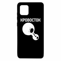 Чохол для Samsung Note 10 Lite Кровосток Лого