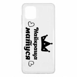 Чохол для Samsung Note 10 Lite Найкраща матуся