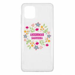 Чохол для Samsung Note 10 Lite Улюблена бабуся і красиві квіточки