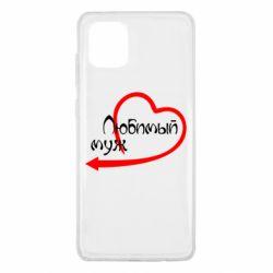 Чехол для Samsung Note 10 Lite Любимый муж