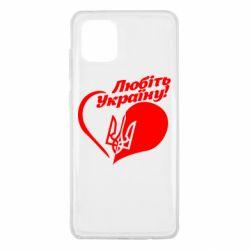 Чохол для Samsung Note 10 Lite Любіть Україну