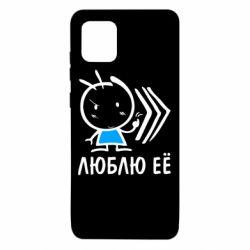 Чехол для Samsung Note 10 Lite Люблю её Boy