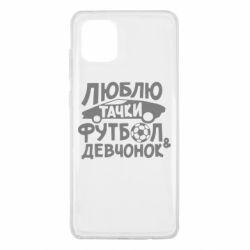 Чехол для Samsung Note 10 Lite Люблю тачки, футбол и девченок!