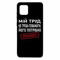 Чехол для Samsung Note 10 Lite Мой труд не нужно уважать, его нужно оплачивать