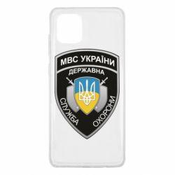 Чохол для Samsung Note 10 Lite МВС України