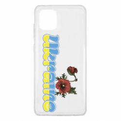 Чехол для Samsung Note 10 Lite Надпись Украина с цветами